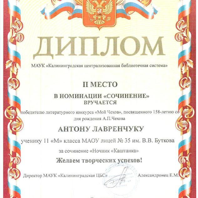 Лавренчук А. 30.01.18.jpg