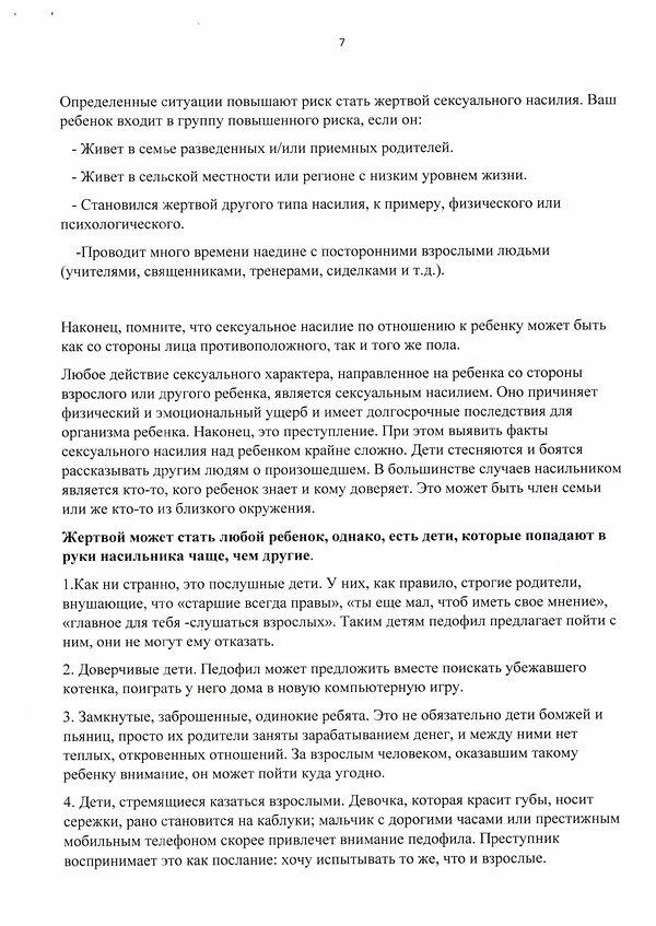 Документ6.jpg