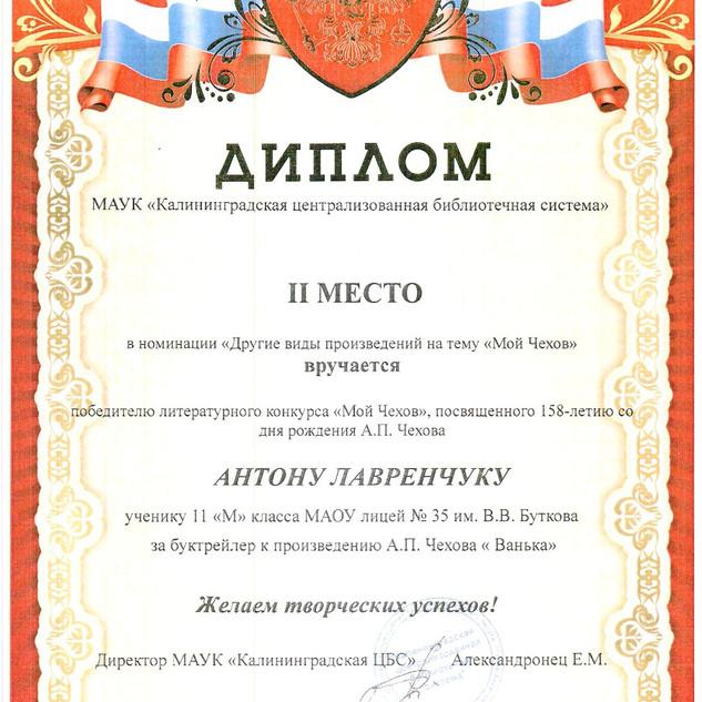 Лавренчук А. 31.01.18.jpg
