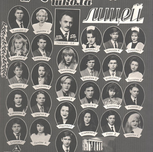 Выпуск 1993 г.