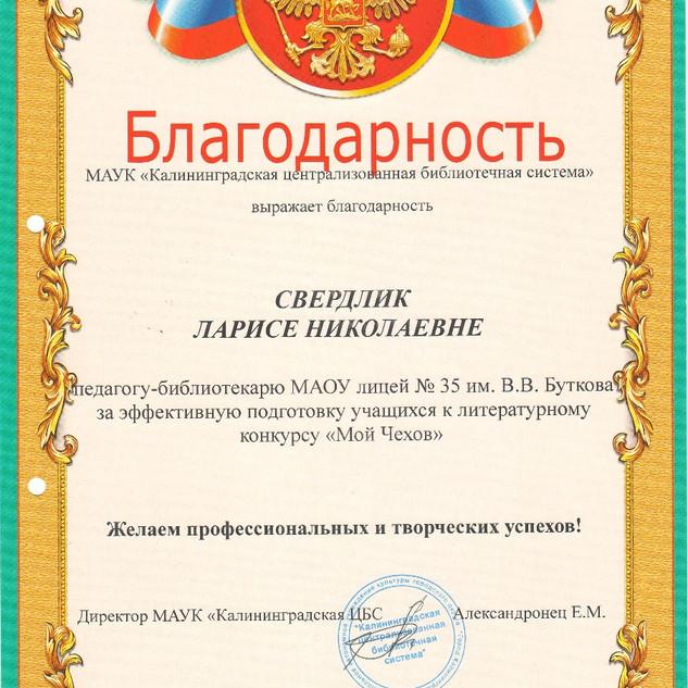 Свердлик Л.Н. 30.01.18.jpg