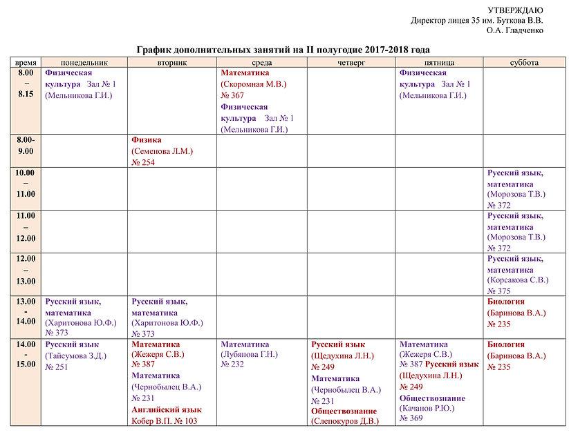 Расписание допонительных занятй