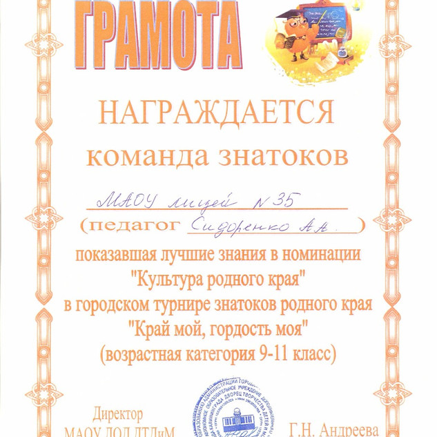 Достижения лицея - 0076.jpg