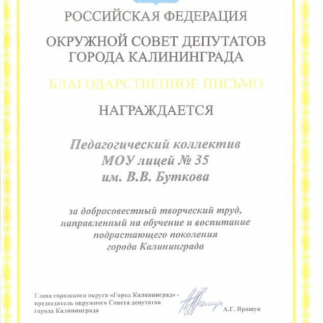 Достижения лицея - 0066.jpg
