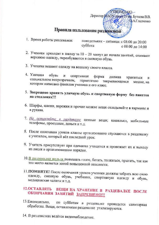 Правила пользования раздевалкой-001.jpg