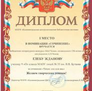 Жданов Г. 01.02.18.jpg