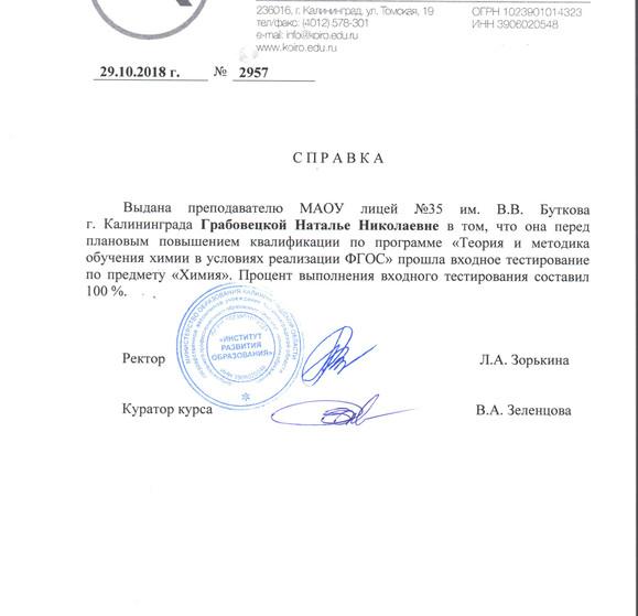 Грабовецкая Н.Н.
