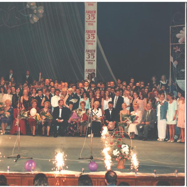 Выпуск 1998 г.