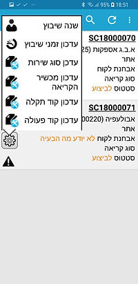 אפליקציה לטכנאים - עדכון משימות