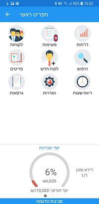 אפליקציה לניהול סוכני מכירות - תפריט ראשי