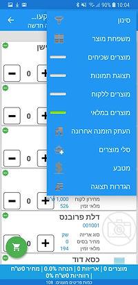 אפליקציה לניהול סוכני מכירות - סינון מוצרים