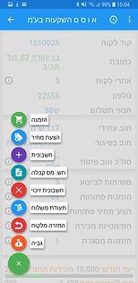 אפליקציה לסוכני מכירות