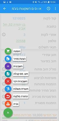 אפליקציה לניהול סוכני מכירות - תיק לקוח