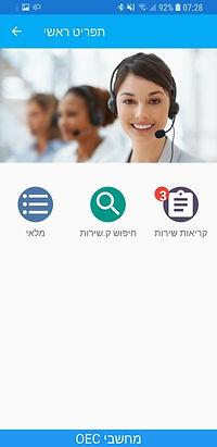 אפליקציה לניהול טכנאים - תפריט ראשי מוקד