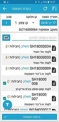 אפליקציה לניהול לנהגים - POD בקרת העמסה