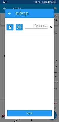 אפליקציה לניהול לנהגים - מספר חבילות