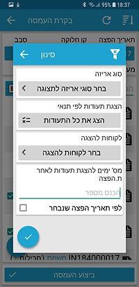 אפליקציה לניהול לנהגים - סינון מידע