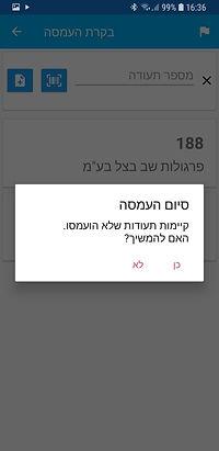 אפליקציה לניהול לנהגים - POD סיום העמסה