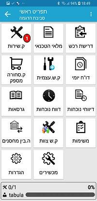אפליקציה לניהול לטכנאי שטח - תפריט ראשי