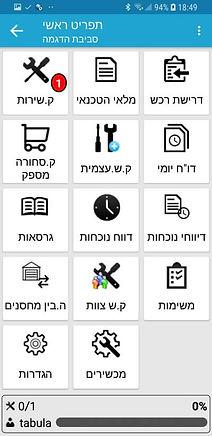 אפליקציה לטכנאים תפריט ראשי.jpg