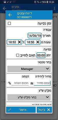 אפליקציה לטכנאים - דיווח זמנים