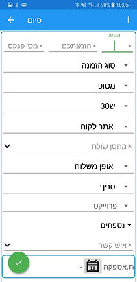 אפליקציה לניהול סוכני מכירות - פתיחת הזמנה