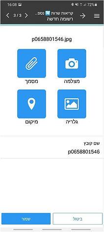 דיווח קריאת שרות, נספחים והחתמה באפליקציה