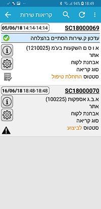אפליקצייה לטכנאי - עדכון קריאות שירות