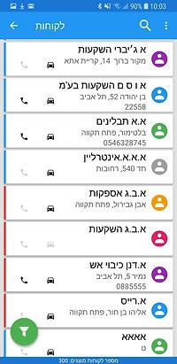 אפליקציה לניהול סוכני מכירות - רשימת לקוחות