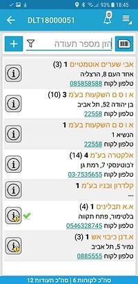 אפליקציה לניהול לנהגים - רשימת משימות