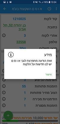 אפליקציה לניהול סוכני מכירות - הודעה מתפרצת