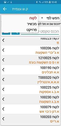 אפליקציה לטכנאים - קריאת שירות עצמית