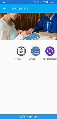 אפליקציה לניהול לנהגים - תפריט ראשי