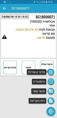 אפליקציה לניהול טכנאים - פירוט קריאת שירות