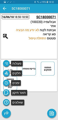 אפליקציה טכנאים - דיווח קריאת שירות