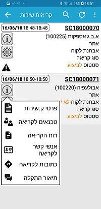 אפליקציה טכנאים קריאת שירות