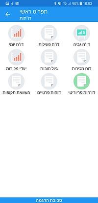 אפליקציה לניהול סוכני מכירות - דוחות לסוכני מכירות