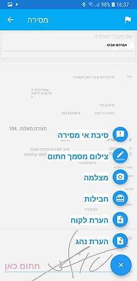 אפליקציה לניהול לנהגים - תפריט מסירה