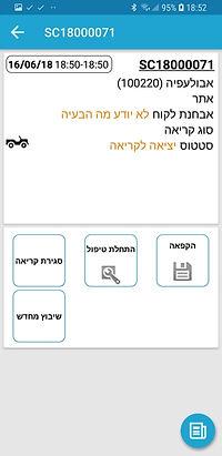 אפליקציה לטכנאים - סטטוס קריאת שירות