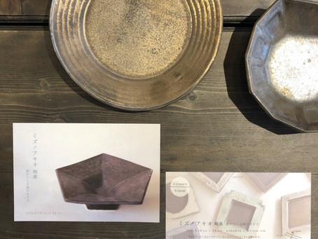 『ミズノアキオ陶展 紙がつくる器のカタチ』