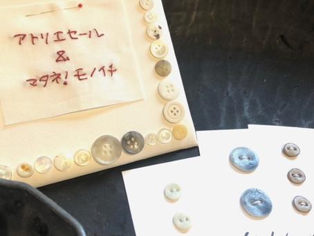 7月18日(木)〜7月21日(日)・『アトリエセール&またね!モノ市』 開催
