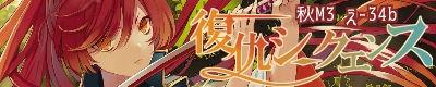 01 復仇シークエンス.jpg