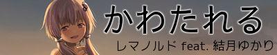 04 かたわれる_banner.jpg