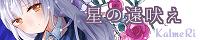 hosino_banner03.png
