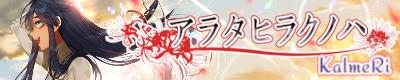 aratahiraku_banner01.png