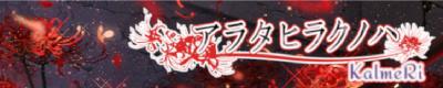 aratahiraku_banner02.png
