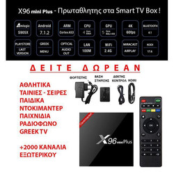 4K - Smart Android TV Box