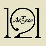 Tο 121 Λέξεις είναι μία ιστοσελίδα λογοτεχνίας αφιερωμένη στο microfiction. Εδώ μπορείτε να γράψετε, να διαβάσετε και να δημοσιεύσετε σπουδαίες μικρές ιστορίες.