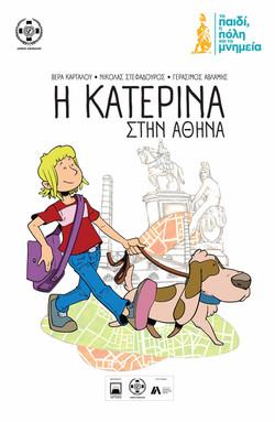 Η Κατερίνα στην Αθήνα
