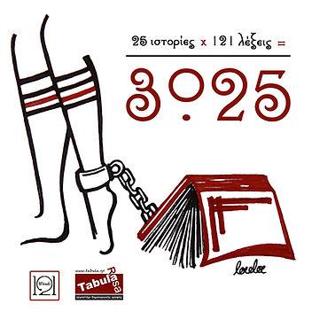 """Η συλλογή """"25 Ιστορίες επί 121 λέξεις ίσον 3.025"""" που προέκυψε από τον πρώτο μας λογοτεχνικό διαγωνισμό"""